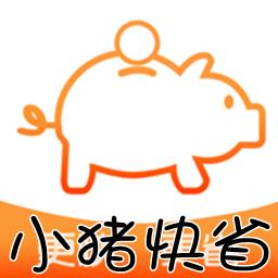 小猪快省App(省钱商城购物)1.0 最新版