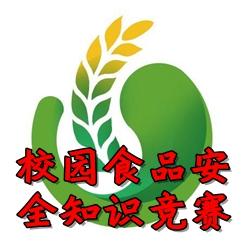 2019武汉市校园食品安全知识竞赛app1.0官方版