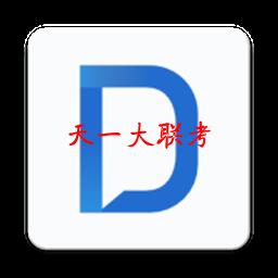 天一�考�卷系�yappv1.8.11安卓版