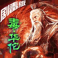 华佗不能死无限元宝bt版v1.0.0安卓版