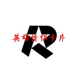 王者英雄情�H卡片appv1.0最新版
