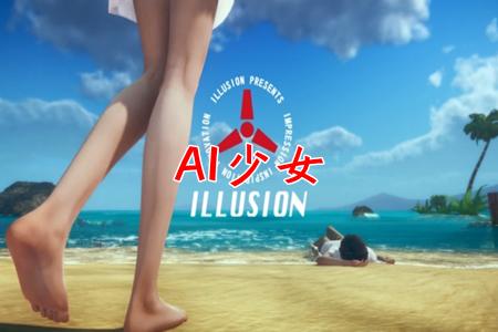 AI少女中文�h化