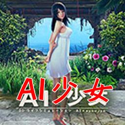 AI少女�玩�w�版1.0 �G色版