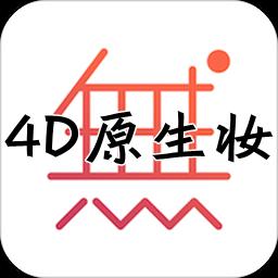 无他相机4D原生妆app(万圣节贴纸)3.0.1 安卓版