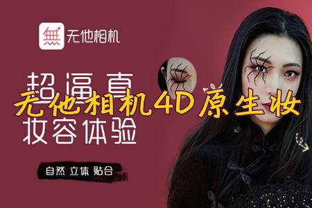 无他相机4D原生妆app(万圣节贴纸)
