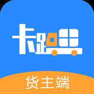 卡路里货主端货运找车app1.0.1安卓版