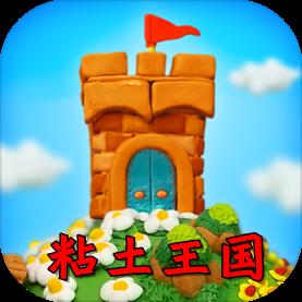 粘土王国10倍建造速度修改版1.0.1安卓版