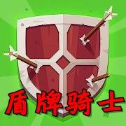 盾牌骑士无限金币破解版1.0安卓版