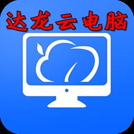 达龙云电脑vip特权破解版5.0.1最新版