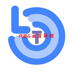PUBG画质解锁免root版appv1.0安卓版
