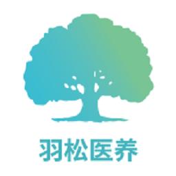 羽松医养(医疗服务)1.4.0 安卓手机版