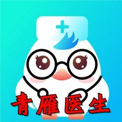 青雁医生在线问诊服务app1.3.0安卓手机版