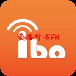 爱播听书FM免费版appv1.0.3安卓版