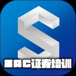 SAC证券培训appv3.1.2安卓版