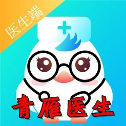 青雁医生医生版app(在线诊室)1.3.0官方版