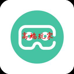 高端玩家会员版appv1.0安卓版
