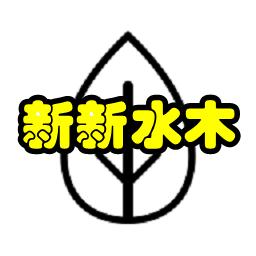 新新水木(水木社区)手机版1.0 安卓版