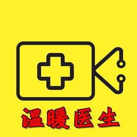 温暖医生视频健康咨询app2.2.9安卓版