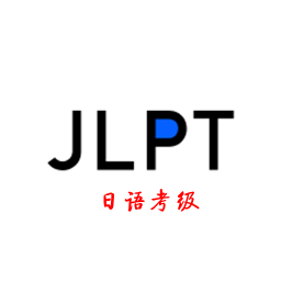 日语考级官方版appv1.0安卓最新版