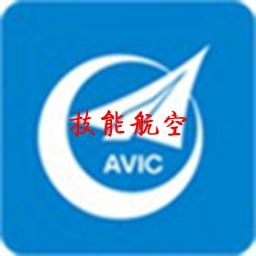 技能航空培训平台appv1.0安卓版