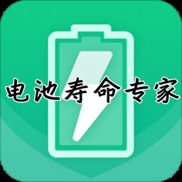 电池寿命专家(省电模式)1.0.1 安卓版