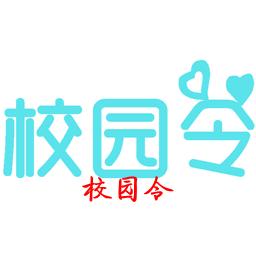 校园令官方版appv1.0.1安卓版