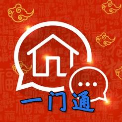 一门通村居发展服务app3.4.2安卓手机版