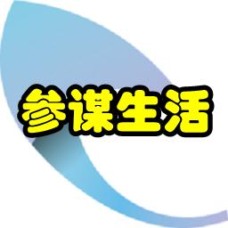 参谋生活(便民信息服务)手机版1.0 安卓版