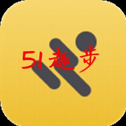 51趣步app2021新版