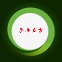 新高地乒乓立方appv0.1.8安卓版
