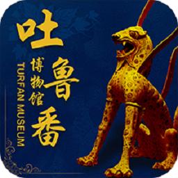 吐鲁番文博(智能导览)手机版1.0 安卓版