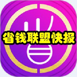 省钱联盟快报(全网超低价)6.0.1.5 安卓手机版