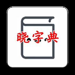 晓字典(在线翻译)0.4.0 安卓版