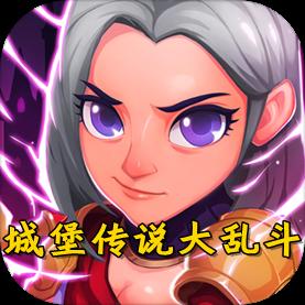 城堡传说大乱斗taptap抢先体验版1.0安卓手机版