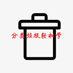 分类垃圾轻松学appv1.0最新版