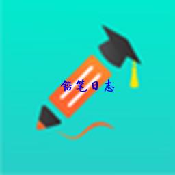 铅笔日志(高考助手)appv1.1.0安卓版