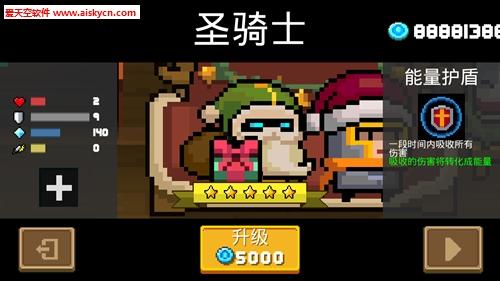 7723游戏盒元气骑士bt破解版