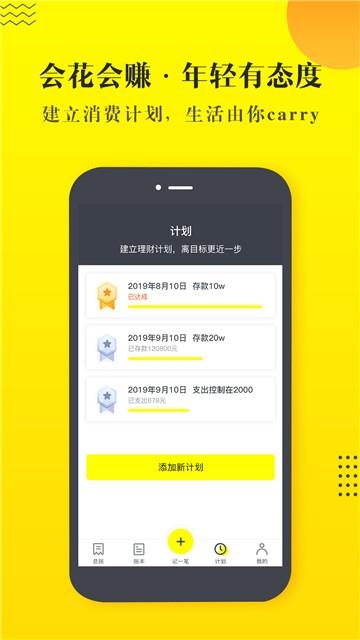 掌金记记账(财务管理)app