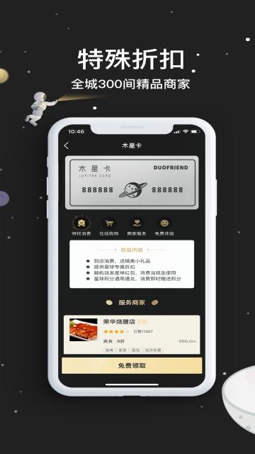 �幼��惠生活安卓正式版app