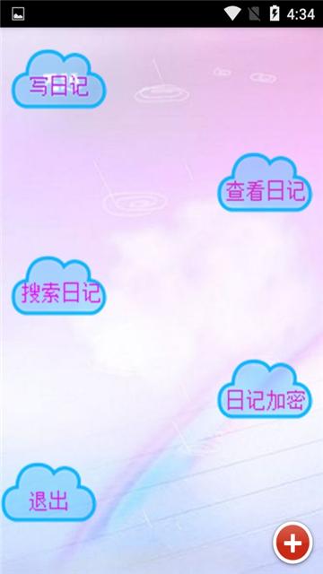 小小记事神器app