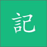 小小记事神器appv1.0.0安卓版