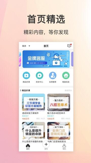 软装在线行业资讯app