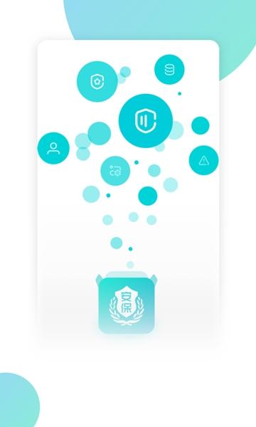 物合安保管家最新版app