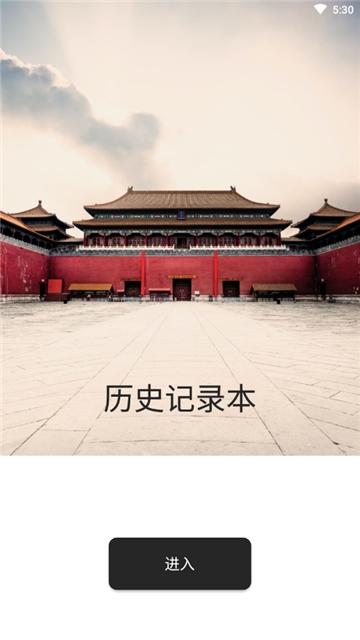 历史记录本(中华历史学习)app
