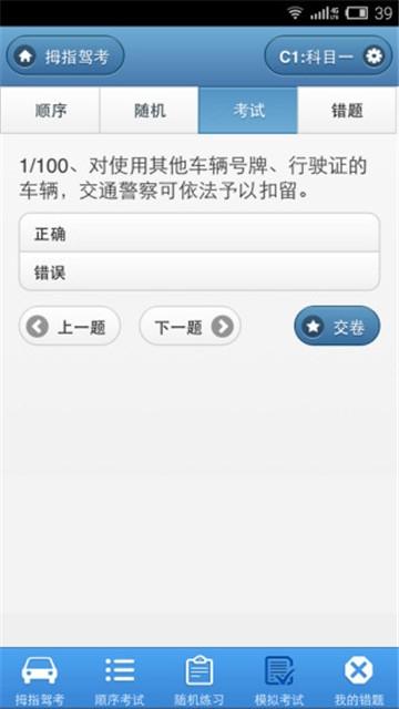 拇指驾考备考平台app