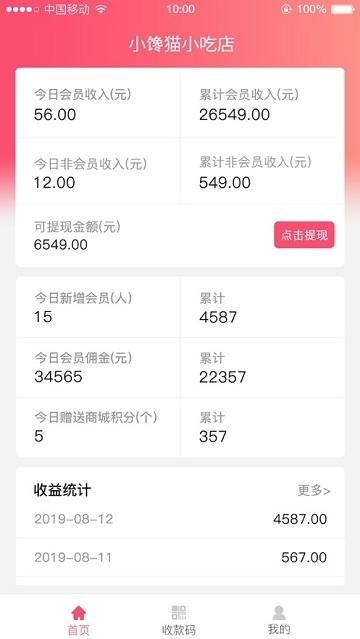 创联惠店铺管理商户版app