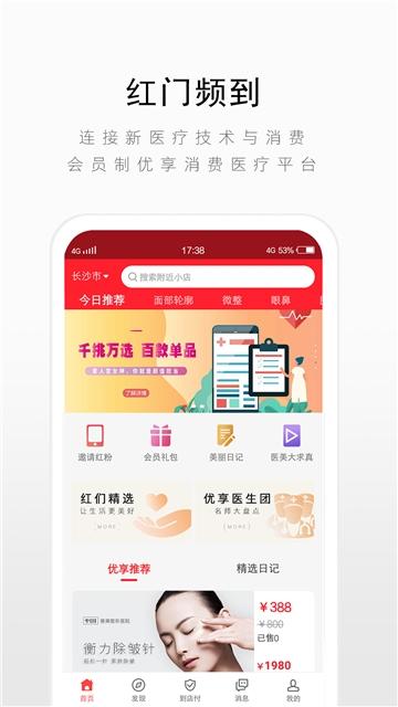 红门频到医疗健康平台app