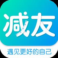 减友(减肥瘦身)appv1.0.0安卓版