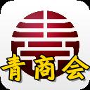 湖南省青商会app(青年企业家商会)2019最新版