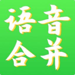 语音合并助手安卓版appv2.1.6 官方版